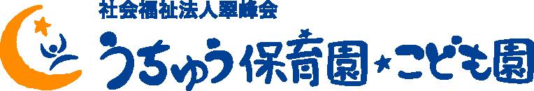 横浜みなとみらい・鎌倉の認定保育園   うちゅう保育園・うちゅうこども園